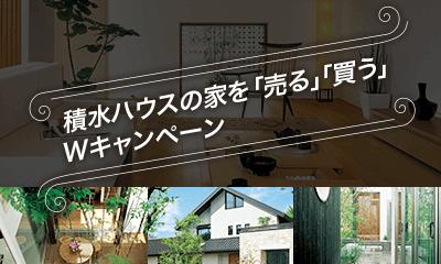 積水ハウスの一戸建てを「売る」「買う」Wキャンペーン