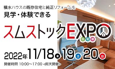 スムストックEXPO - 2021年11月12日(金)13日(土)14日(日)開催!