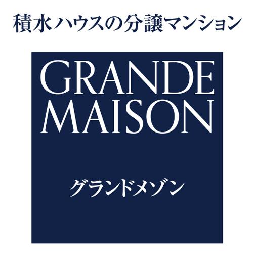 グランドメゾンシリーズ