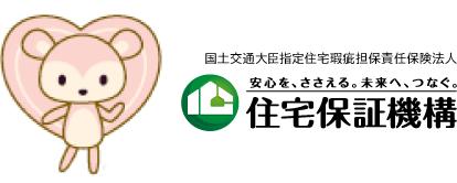 国土交通大臣指定住宅瑕疵担保責任保険法人「住宅保証機構」